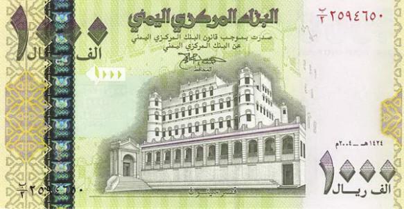 yer-1000-yemeni-rials-2